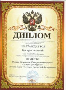 Букарев