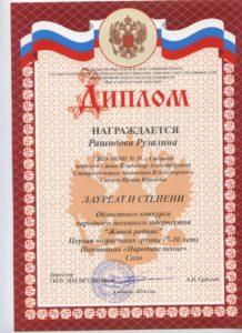 Живой родник Рашидова