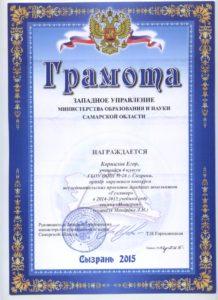 Корнилов Гулливер