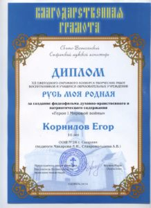 Корнилов Русь моя родная