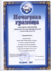 Корнилов (2)