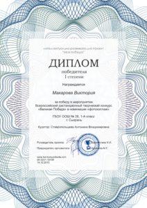 Макарова Виктория - фотоколлаж