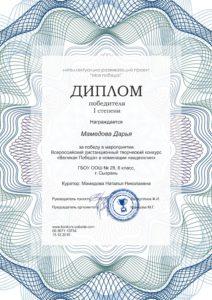 Мамедова Дарья - Великая Победа