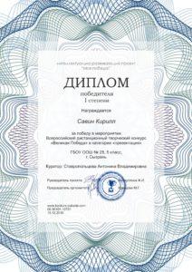 Савин Кирилл - Великая Победа