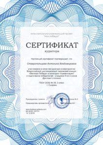 Ставропольцева А В - презентация