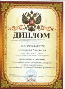 Столярова2
