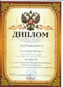 Тихомиров2