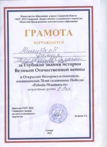 грамота Миннибаев победа 70-2