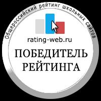 ПОБЕДИТЕЛЬ РЕЙТИНГА САЙТОВ