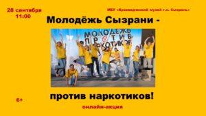 Молодежь Сызрани