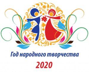 Год народного творчества 2020
